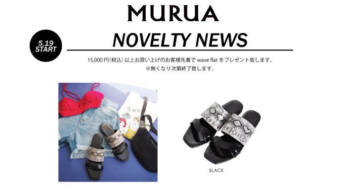 MURUA熊本上通り店5/19(FRI)〜『NOVELTY FAIR』