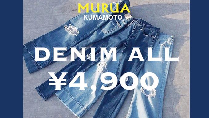 MURUA熊本店 7/6(tue)〜 【DENIM・SHOES ALL 4,900yen+tax】