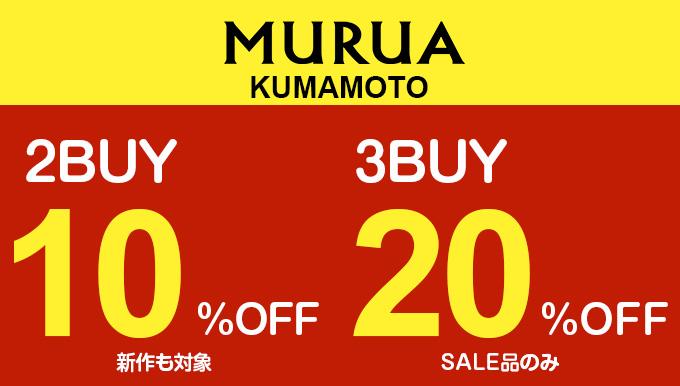 MURUA熊本店【2BUY10%OFF/3BUY20%OFF】