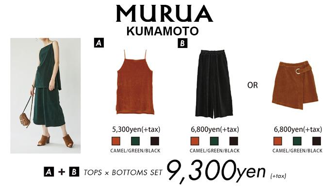 MURUA熊本店【STYLING SET】スタート!