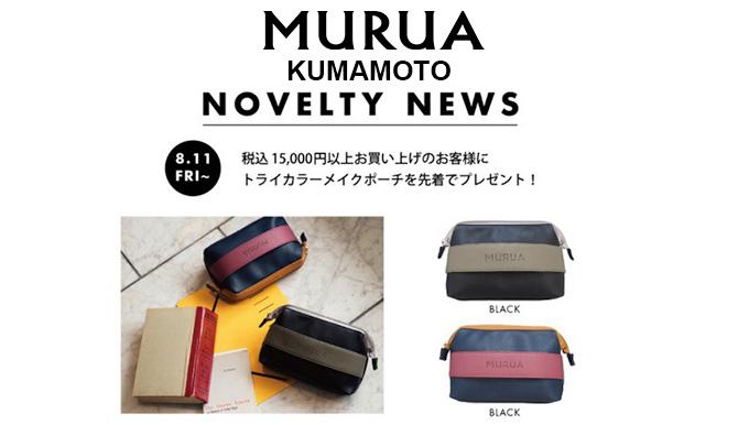 MURUA熊本店8/11(FRI)〜【NOVELTY FAIR】スタート!