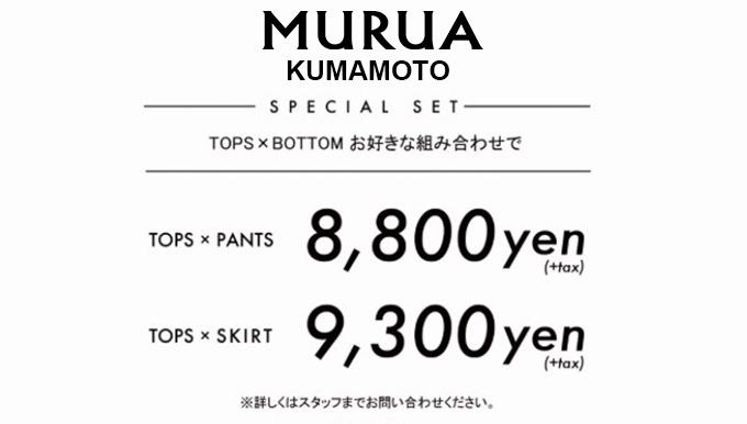 MURUA熊本店 【SPECIAL SET】