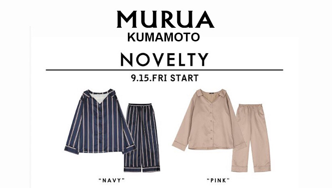 MURUA熊本店 9/15〜ノベルティフェア!