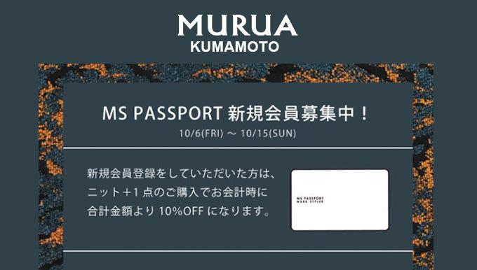 MURUA熊本店 ニットフェア開催!