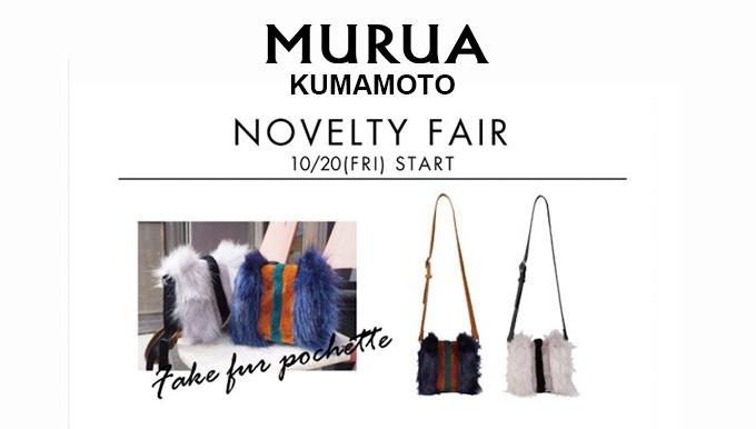 MURUA熊本上通り店 20日(金)〜NOVELTY FAIR