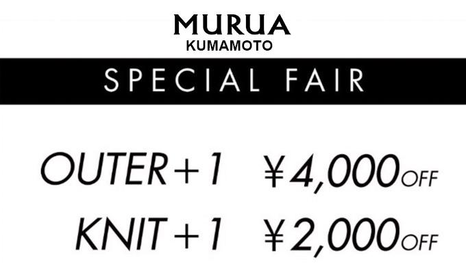 MURUA熊本店 11/8〜 スペシャルフェア!!