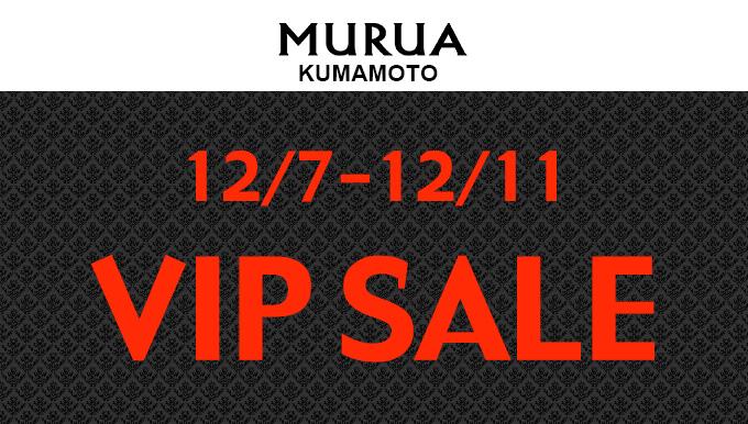 MURUA熊本上通り店 12/7〜12/11 VIPSALE!