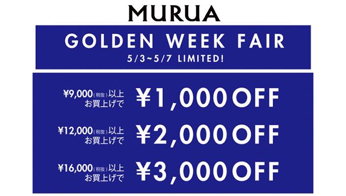 MURUA熊本店 5/3〜5/7 GWフェア