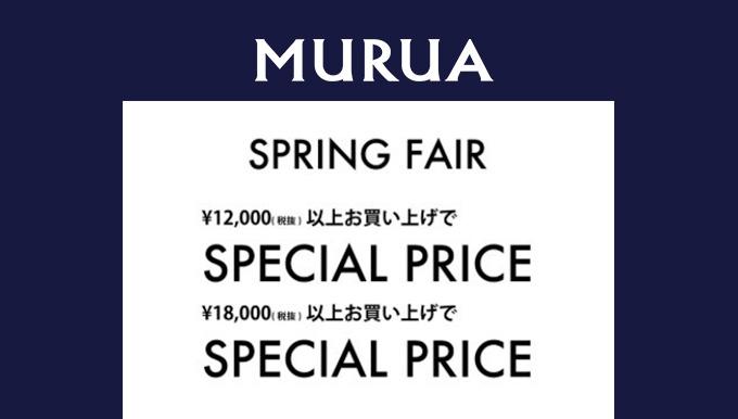 MURUA熊本店 4/12〜4/16 SPRING FAIR