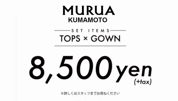 MURUA熊本店 お得なアウターSET!