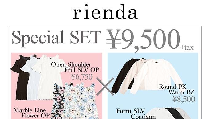 rienda 2/24(Fri)~ セットフェア開催!!