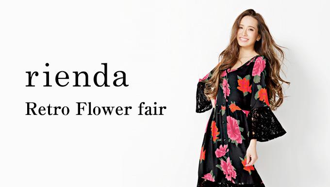 rienda 3/3(Fri)~ Retro Flower fair