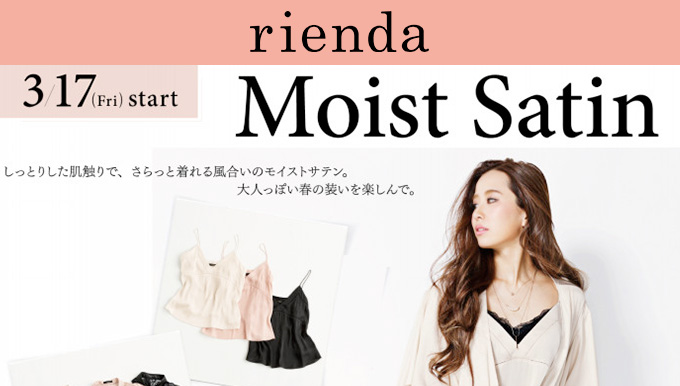 rienda 3/17(Fri)~ Moist Satin Collection