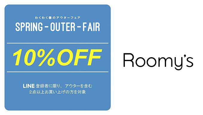 Roomy's 2/24〜3/5 スプリングアウターフェア