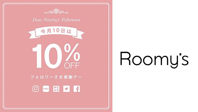 Roomy's 4/10(月)【フォロワー様感謝デー 10%OFF】