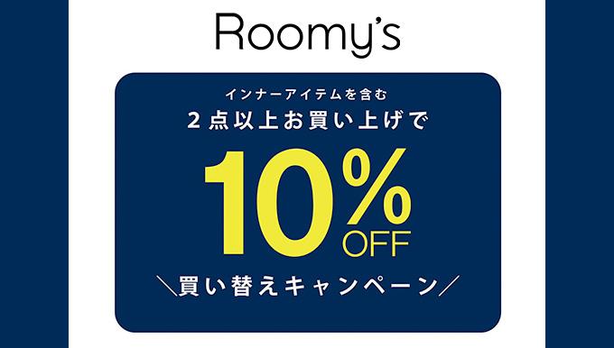 Roomy's 6/4まで!【買い替えキャンペーン】