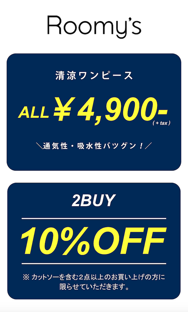Roomy's【2BUY10%OFF】