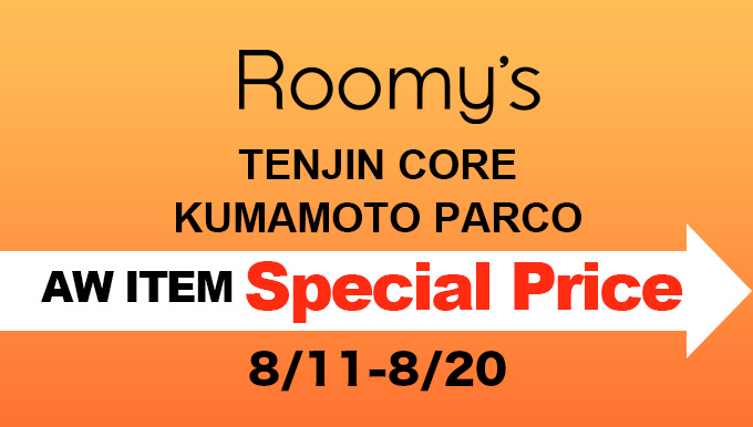 Roomy's 8/11〜8/20【AW商品SPECIAL PRICE】