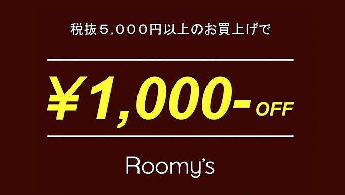 Roomy's天神コア店 10/21〜22 スペシャルプライス!