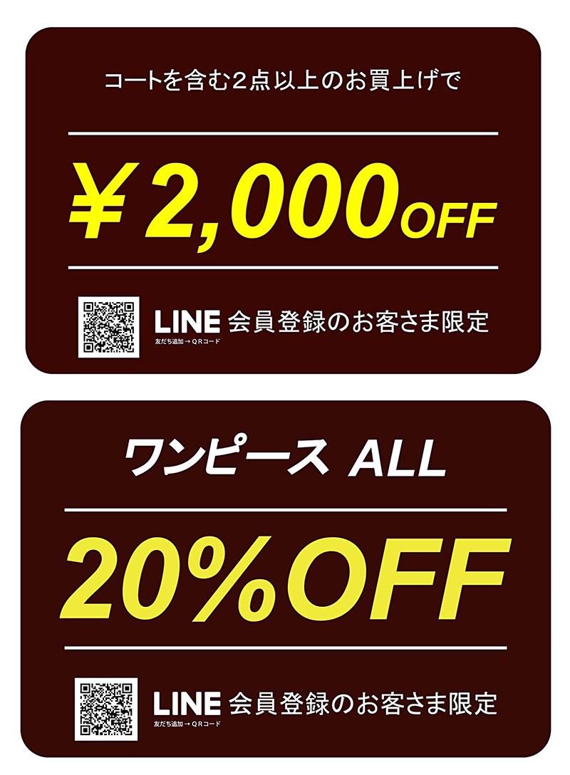 Roomy's天神コア 12/1〜12/3 LINE MEMBER'S FAIR