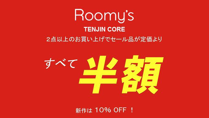 Roomy's天神コア店 お得なフェア開催!!