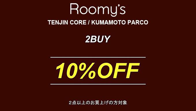 Roomy's熊本PARCO店 天神コア店 LINE会員様 2BUY10%OFF