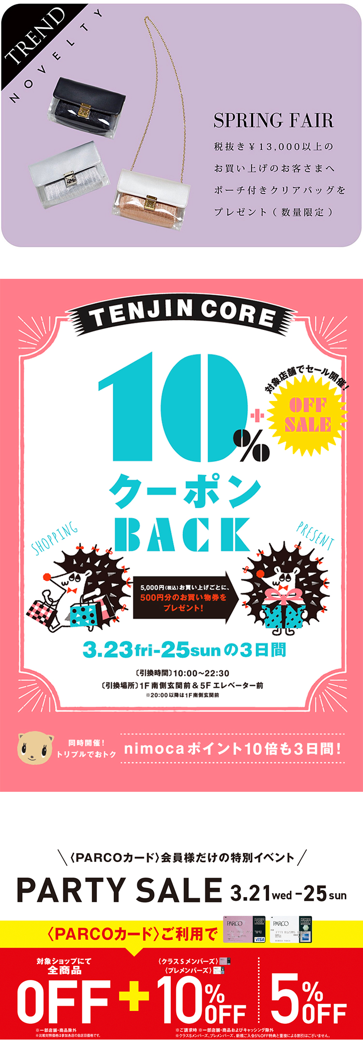 Roomy's天神コア店、SPIRALGIRL/Roomy's熊本PARCO店 3/23 SPRING FAIRスタート!