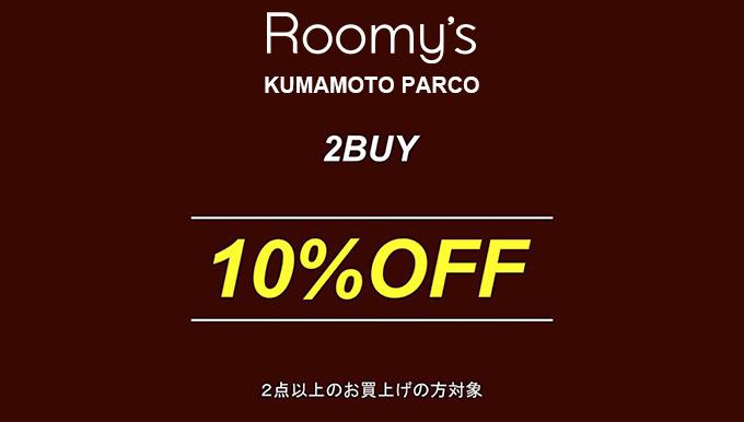 Roomy's 熊本PARCO店 2BUY10%OFF!!