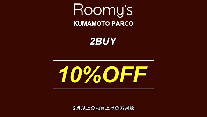 Roomy's 熊本PARCO店 LINE会員様 2BUY10%OFF!!