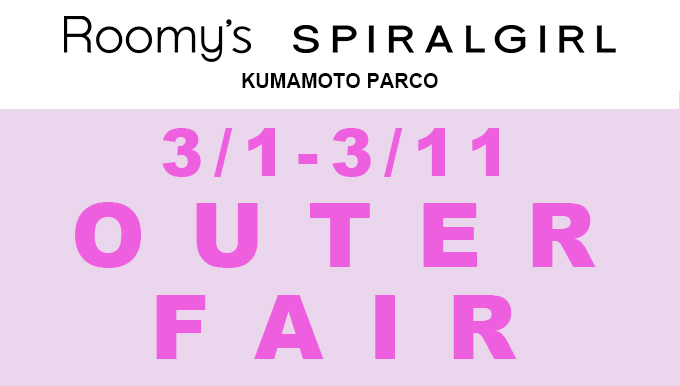 Roomy's/SPIRALGIRL熊本PARCO店 3/1〜3/11 アウターフェア!