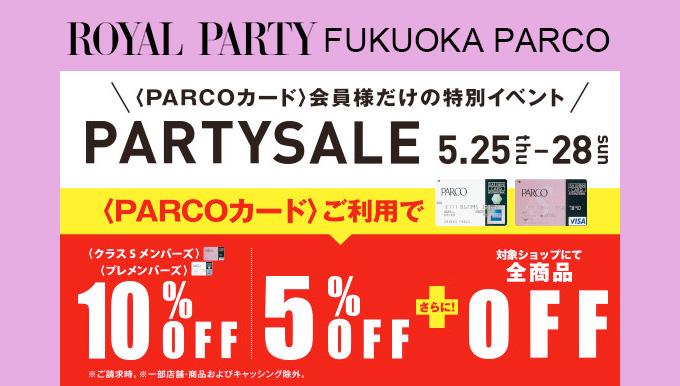 ROYALPARTY福岡PARCO 5/25-28【PARTY SALE 開催!】