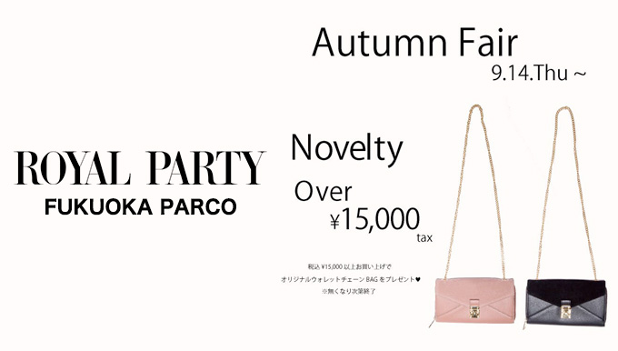 ROYALPARTY福岡パルコ店 9/14〜 NOVELTY FAIR