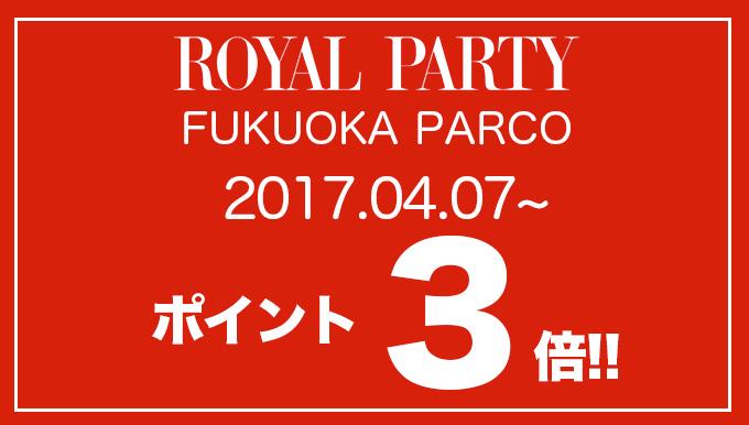 ROYAL PARTY 4/7〜【ポイント3倍】!