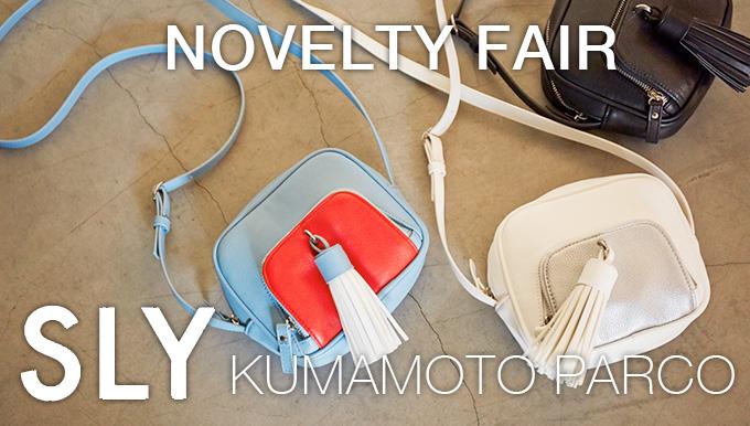 SLY 熊本PARCO 4/7(FRI)〜ノベルティフェア!!