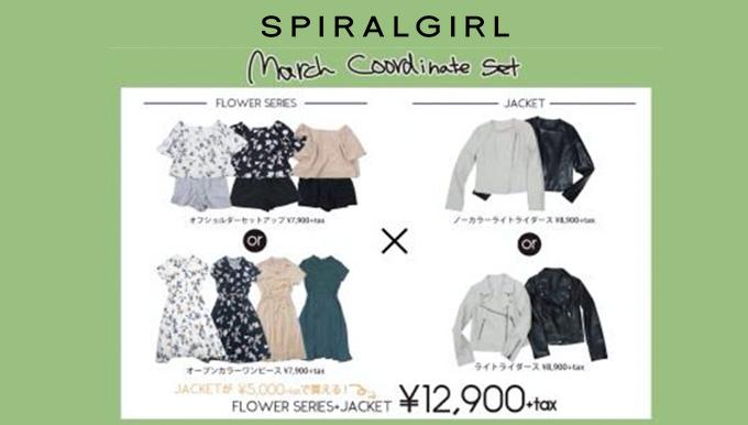 SPIRALGIRL【MARCH coordinate set】