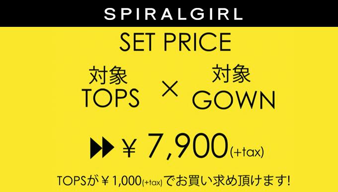 SPIRALGIRL【スプリングセットフェア】開催中!