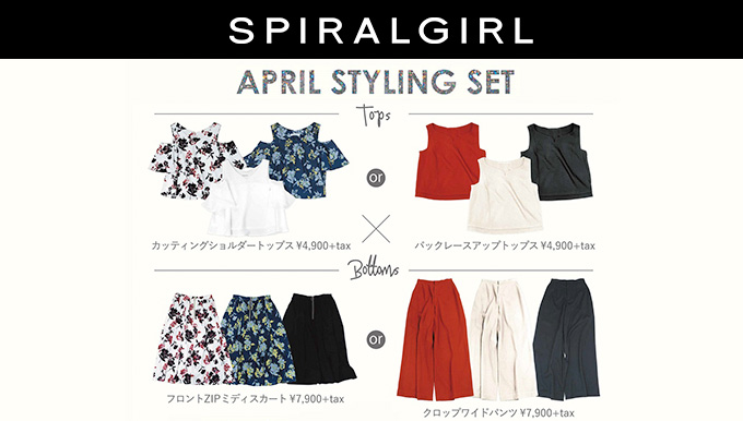 SPIRALGIRL 4/20〜【APRIL STYLING SET】スタート!!