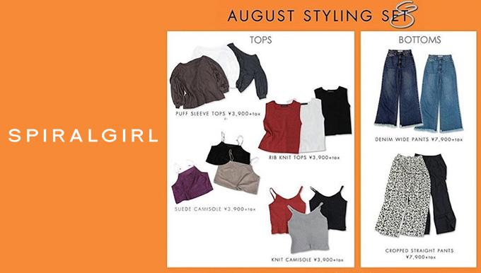 SPIRALGIRL 【August SET FAIR】
