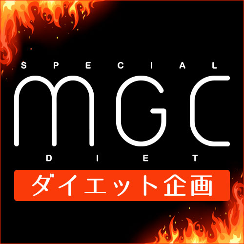 MGC ダイエット企画
