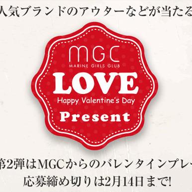 MGCからのバレンタインプレゼント! 応募締切2月14日まで!