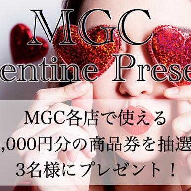 【 MGC Valentine Present 】応募期間1月15日〜2月13日