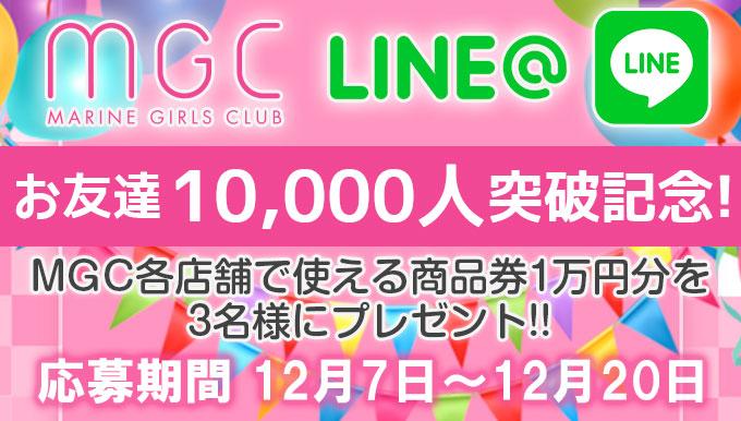 MGC LINE友達一万人達成記念 プレゼント!!