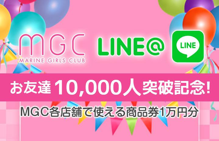 MGC店舗で使える商品券1万円分