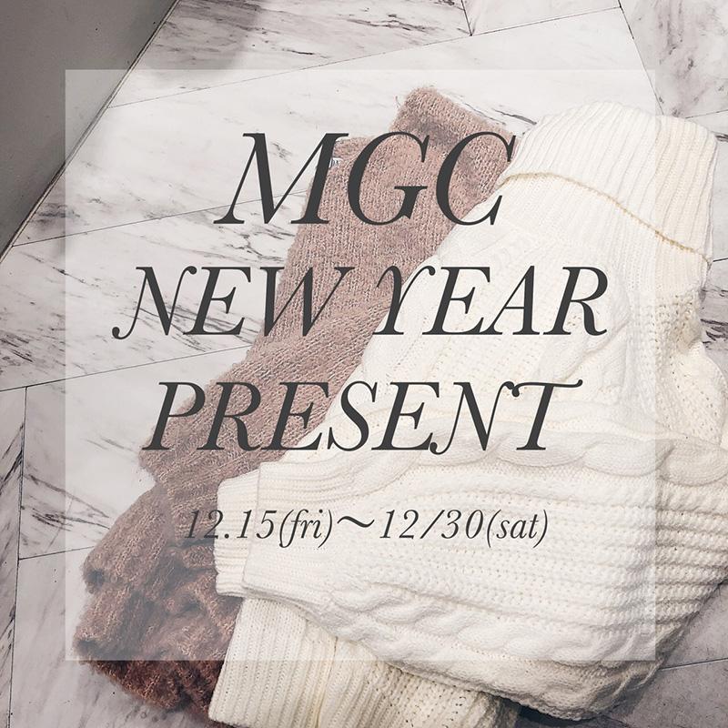 MGCスペシャルプレゼント!応募期間12月15日〜12月30日